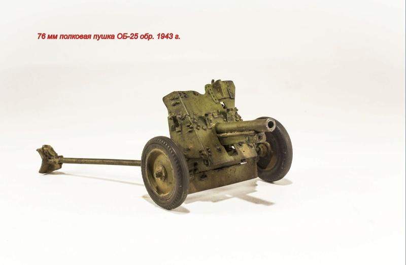 76 мм полковая пушка обр. 1943 г. ОБ-25 Img_8365