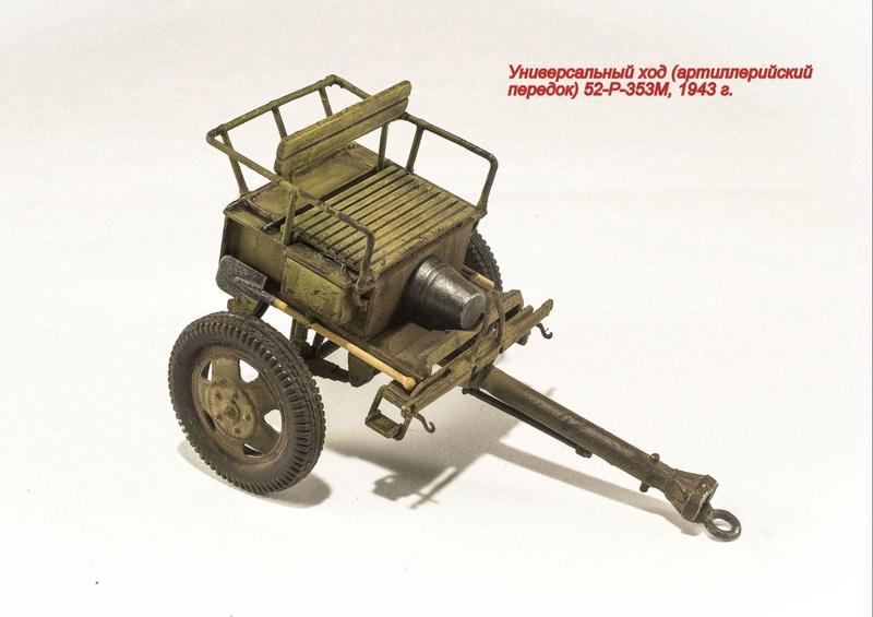 76 мм полковая пушка обр. 1943 г. ОБ-25 Img_8367