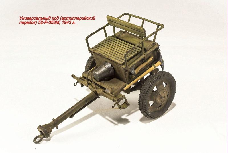 76 мм полковая пушка обр. 1943 г. ОБ-25 Img_8368
