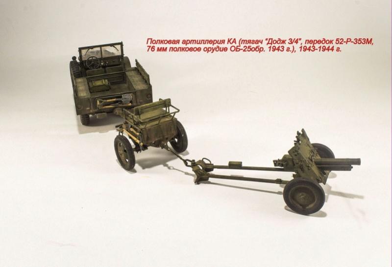 76 мм полковая пушка обр. 1943 г. ОБ-25 Img_8420