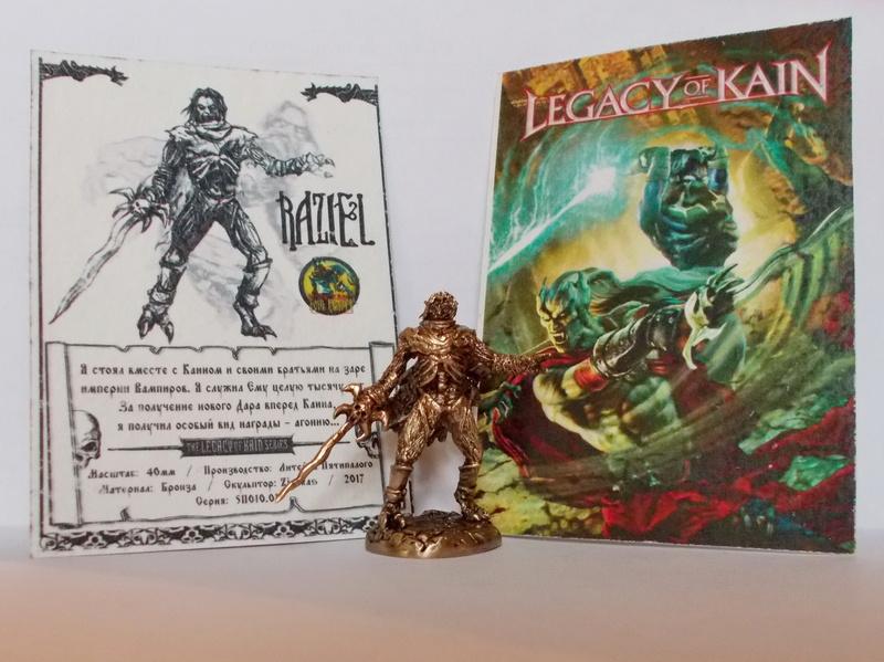 """Набор 5П010 - """"Legacy of Kain"""" --0110"""