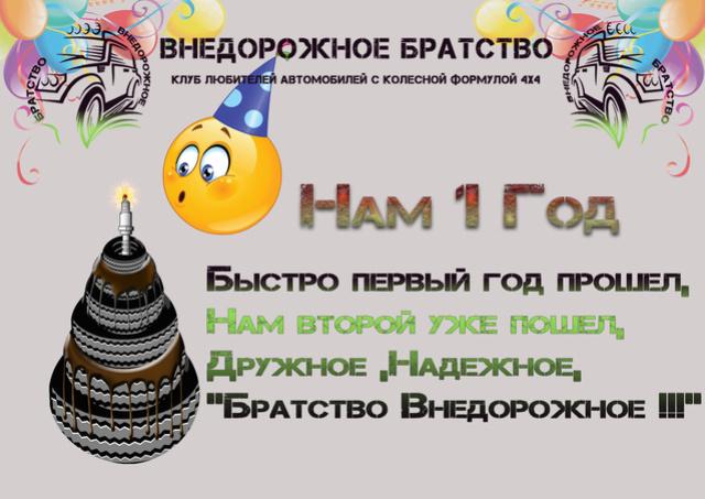 """День рождения """"Внедорожного братства"""". 1_a11"""