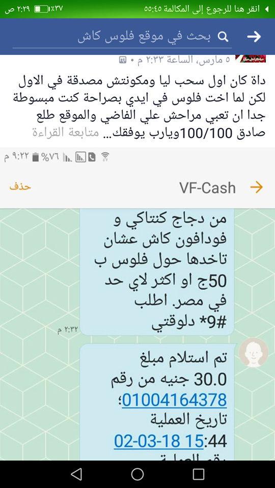 اربح 10.000 جنية مصري او 1.000 دولار موقع فلوس كاش  29101110