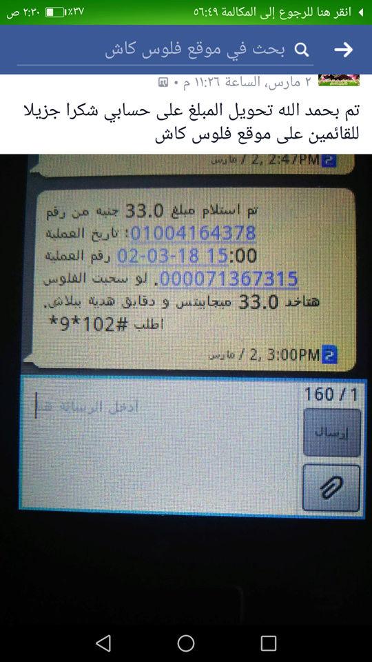 اربح 10.000 جنية مصري او 1.000 دولار موقع فلوس كاش  29102010