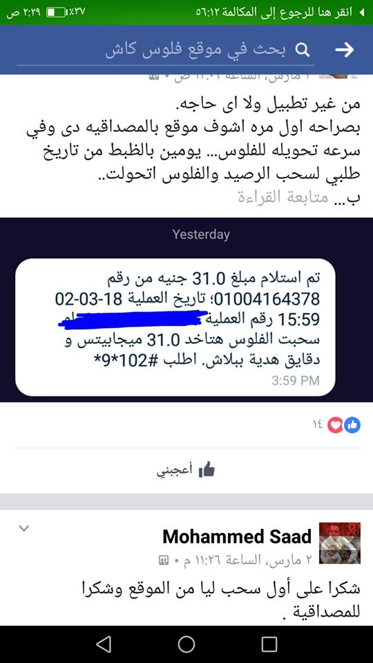 اربح 10.000 جنية مصري او 1.000 دولار موقع فلوس كاش  29104210