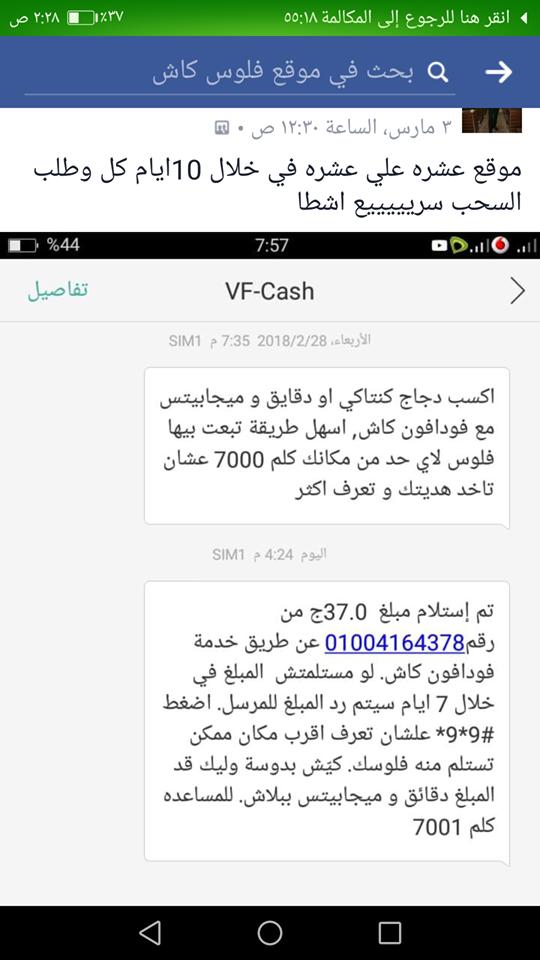 اربح 10.000 جنية مصري او 1.000 دولار موقع فلوس كاش  29133410