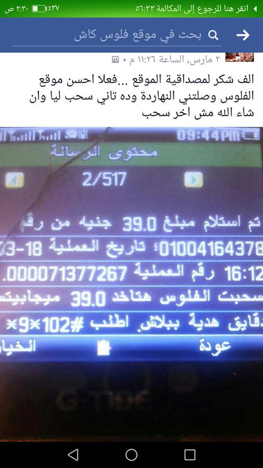 اربح 10.000 جنية مصري او 1.000 دولار موقع فلوس كاش  29136610