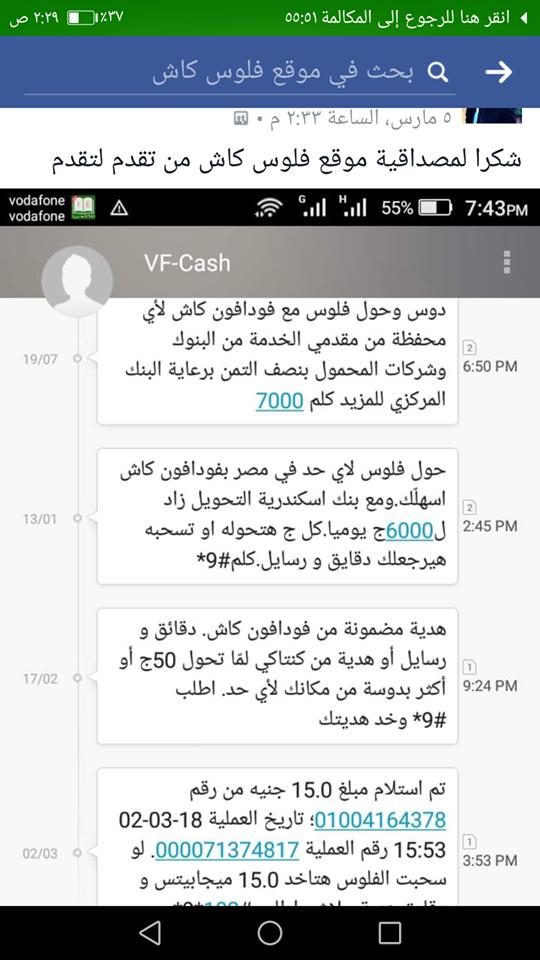 اربح 10.000 جنية مصري او 1.000 دولار موقع فلوس كاش  29177810