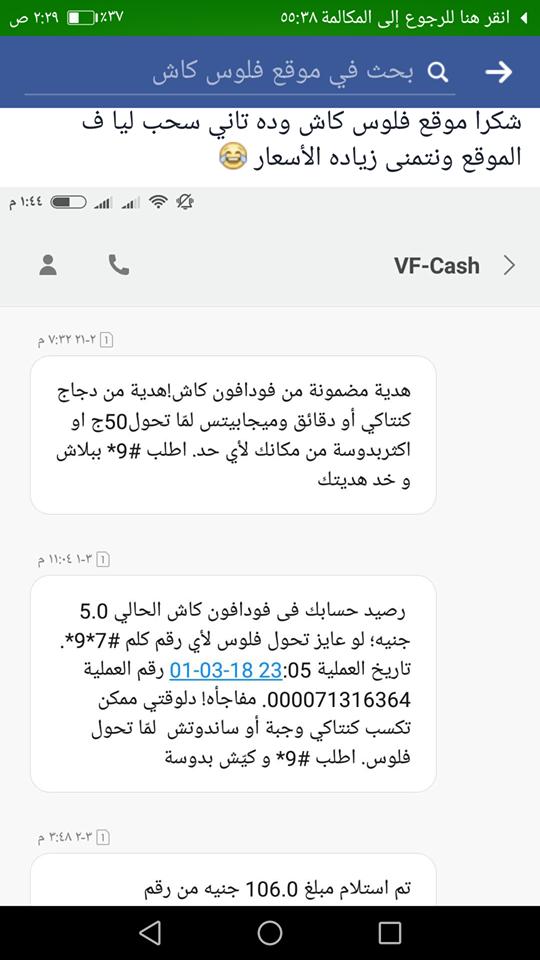 اربح 10.000 جنية مصري او 1.000 دولار موقع فلوس كاش  29187010