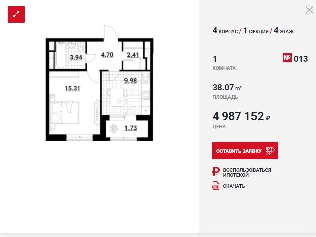 """Открыт основной сайт ЖК """"Нормандия"""" с выбором квартир - Страница 5 1222210"""