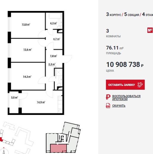 """Открыт основной сайт ЖК """"Нормандия"""" с выбором квартир - Страница 5 Ulyx8810"""