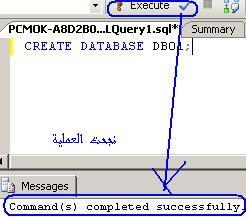 انشاء قاعدة البيانات بـــSQL Server 2005 واستعمالها  Im0311