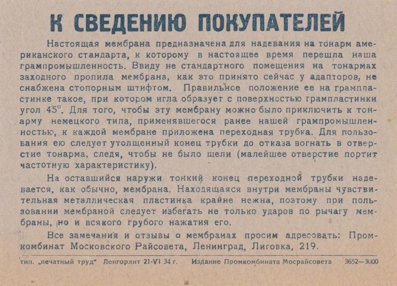 Переходник звукоснимателя под тонарм старого образца 28_19310