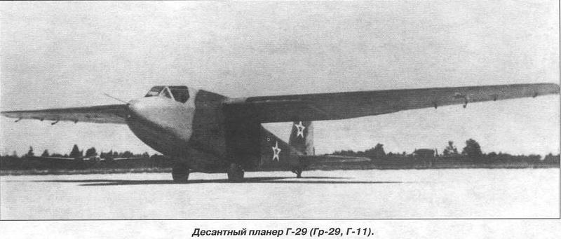 Десантный планер Г-11 Legkie10