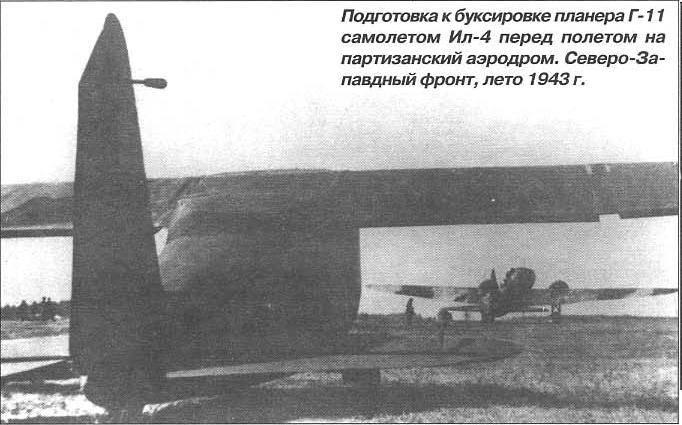 Десантный планер Г-11 Origin10