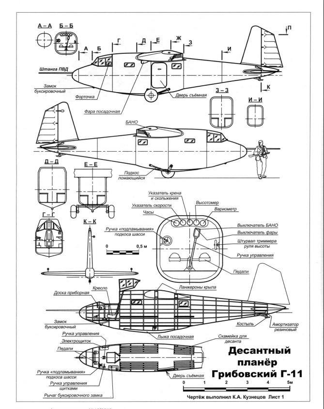 Десантный планер Г-11 Post-910