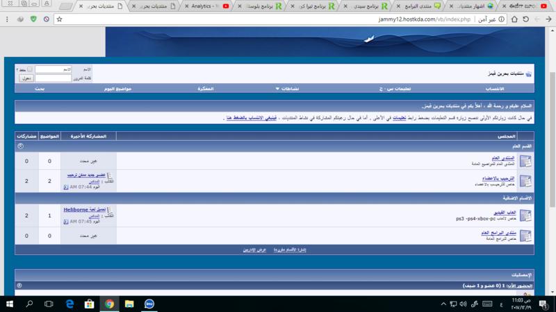 منتديات بحرين قيمز يرحب بكم Screen10