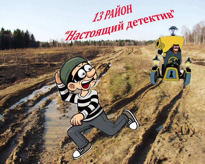 """13 РАЙОН """"Настоящий детектив"""" Ziiaey10"""