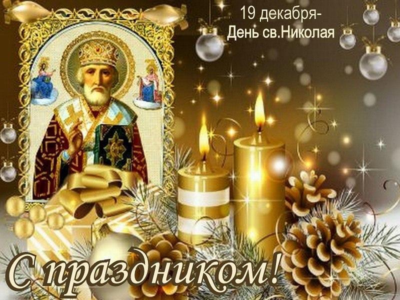 С днем Святого Николая!  16136710
