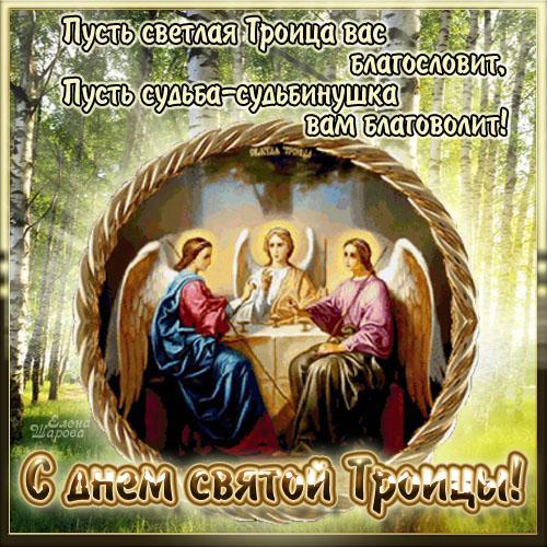 С праздником Троицы!  18859d10