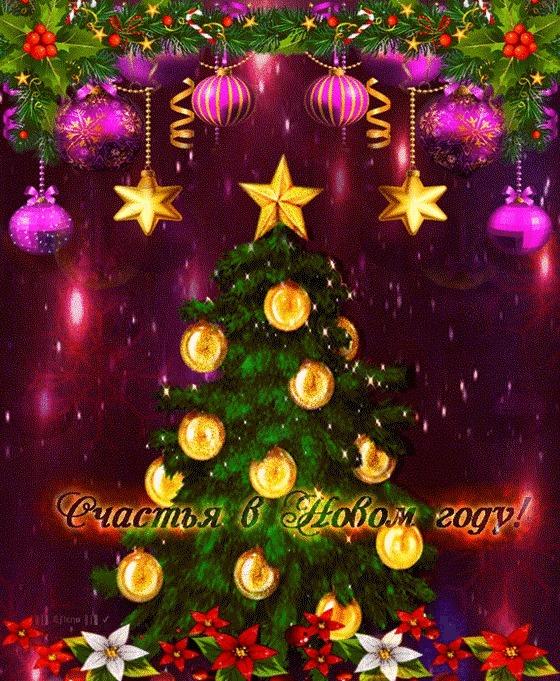Новогодние поздравления форумчан 92877311