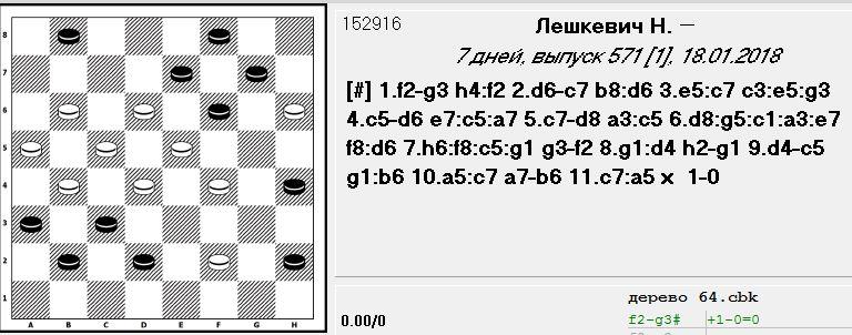 По страничкам белорусских газет - Страница 2 134