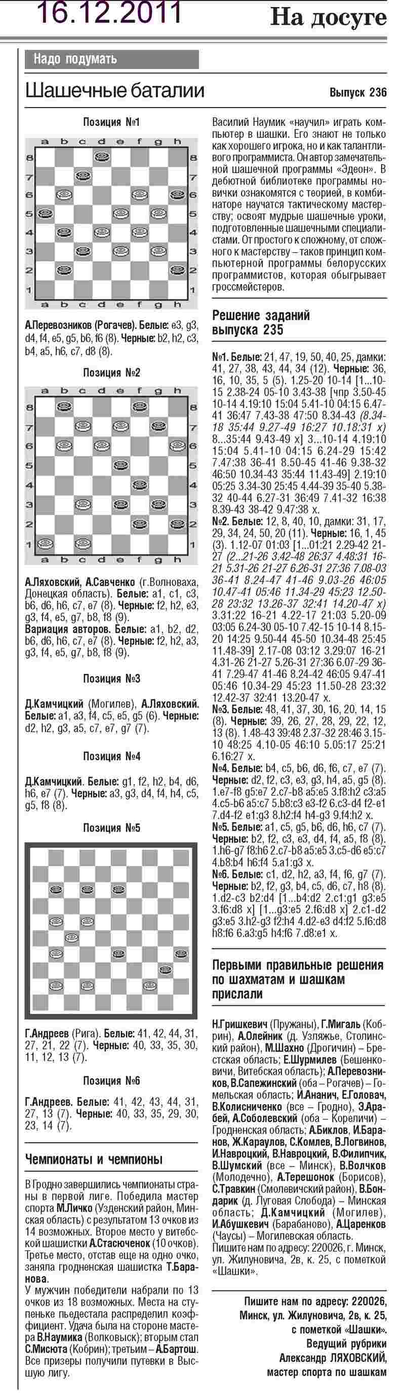 Дмитрий Камчицкий - 2017 2110