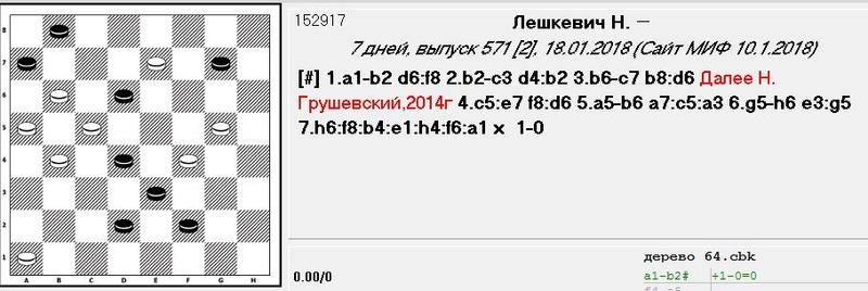 По страничкам белорусских газет - Страница 2 221