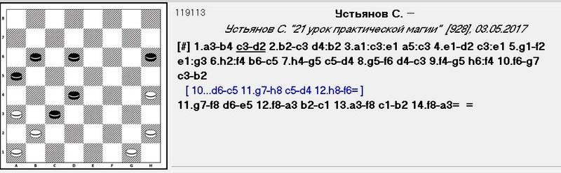 Дмитрий Камчицкий - 2017 517