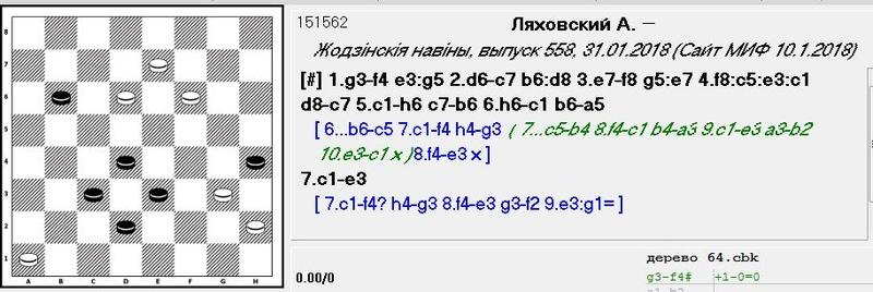 По страничкам белорусских газет - Страница 2 912