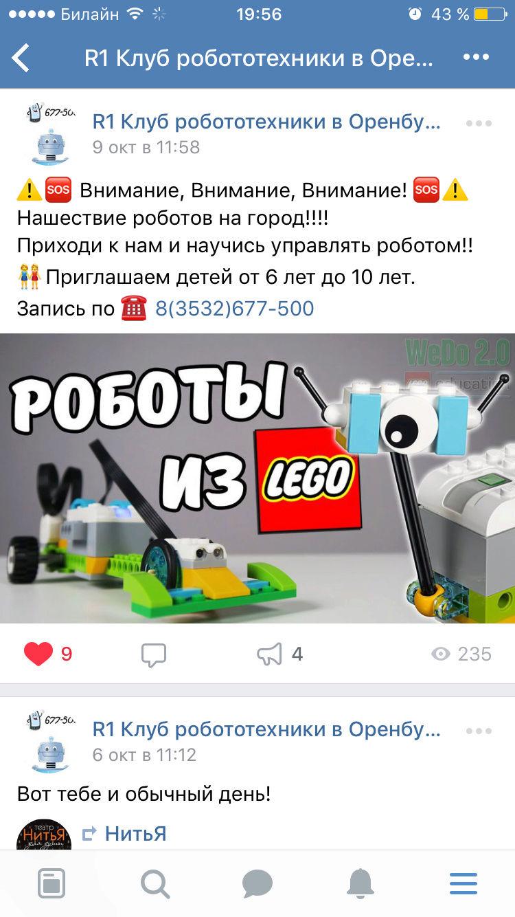 Мамам мальчишек от 5 лет: уроки по робототехнике Img_3311