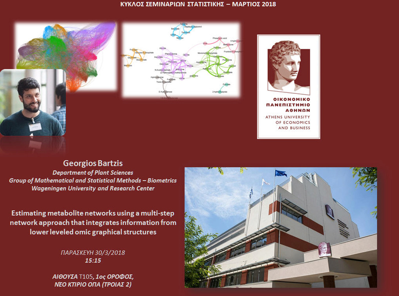 AUEB STATS SEMINARS 30/3/2018: Estimating metabolite networks using a multi-step network approach that integrates information from lower leveled omic graphical structures by Georgios Bartzis Bartzi13
