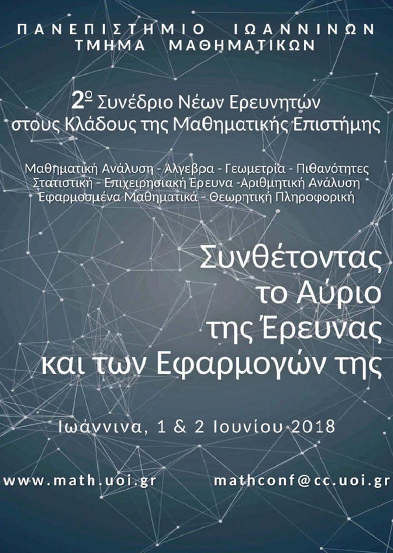 2º Συνέδριο Νέων Ερευνητών στους Κλάδους της Μαθηματικής Επιστήμης Poster10