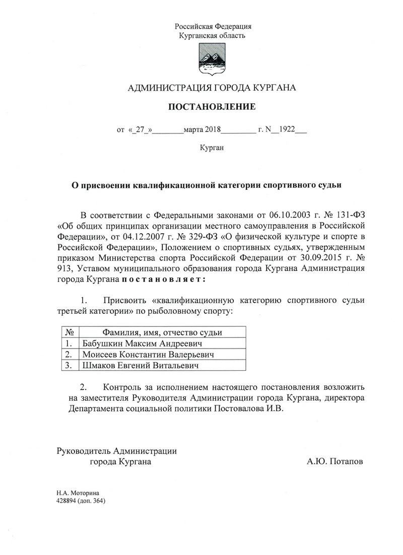 Судьи ФРСКО 3_a_id10