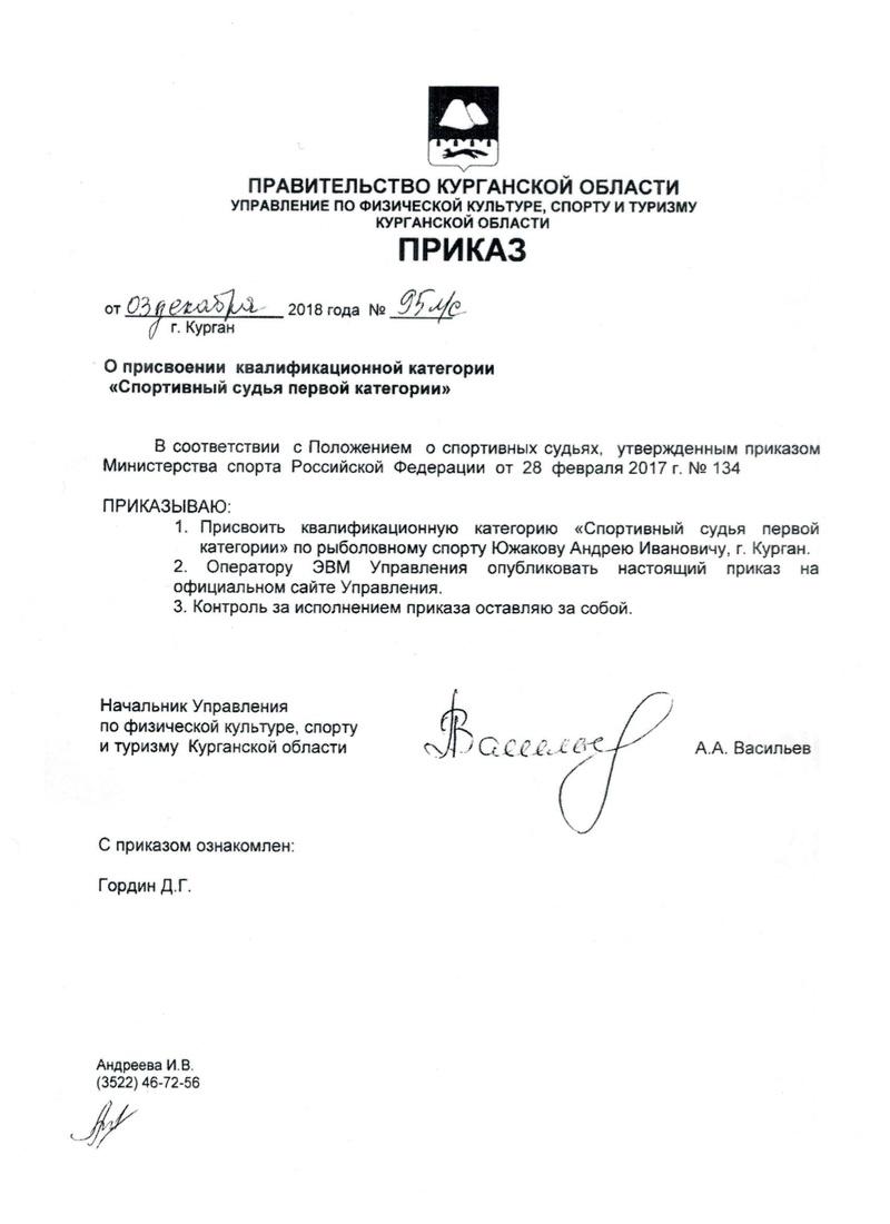 Судьи ФРСКО A_110