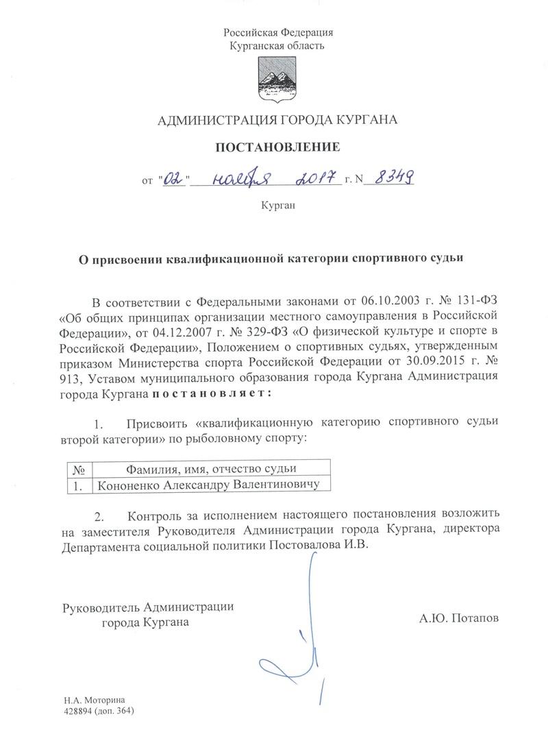 Судьи ФРСКО Azazez10