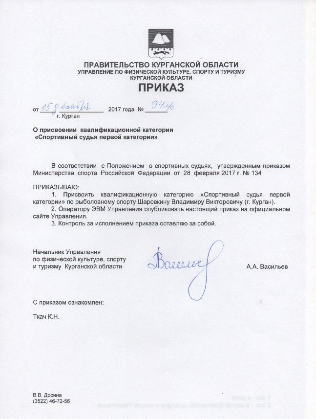 Судьи ФРСКО Ea_eaa11