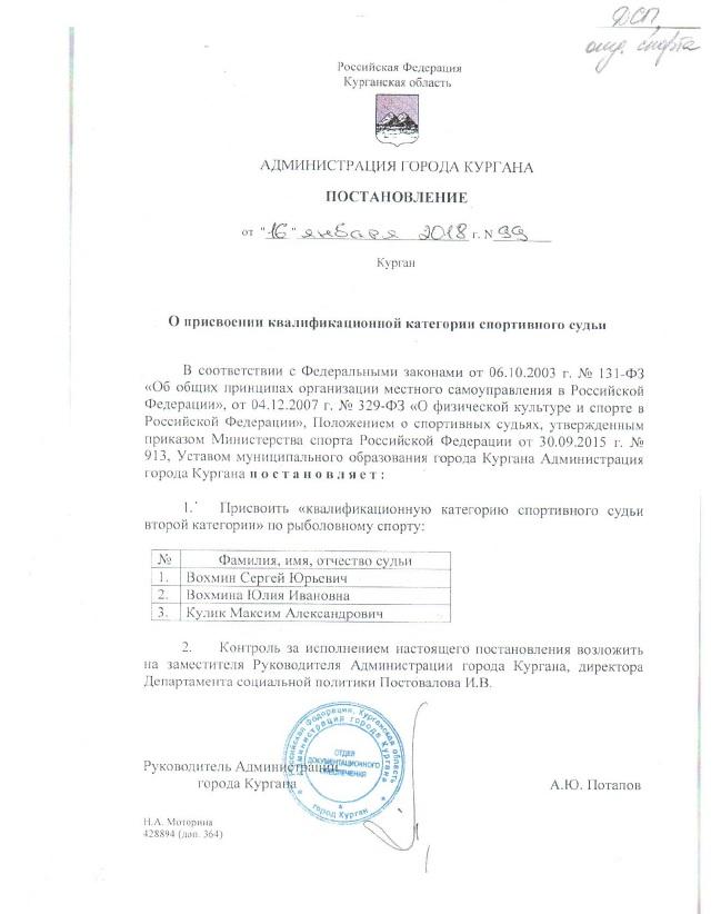 Судьи ФРСКО Ea_oao10