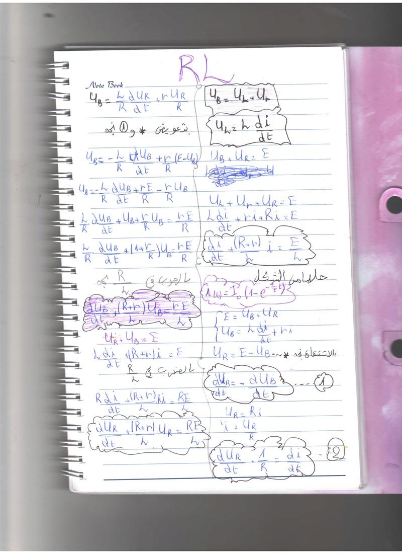 صَفْحَةَ مُرَاجَعَةِ الفيزياء~ لِلْجَادِّينَ فَقَطُّ  02210