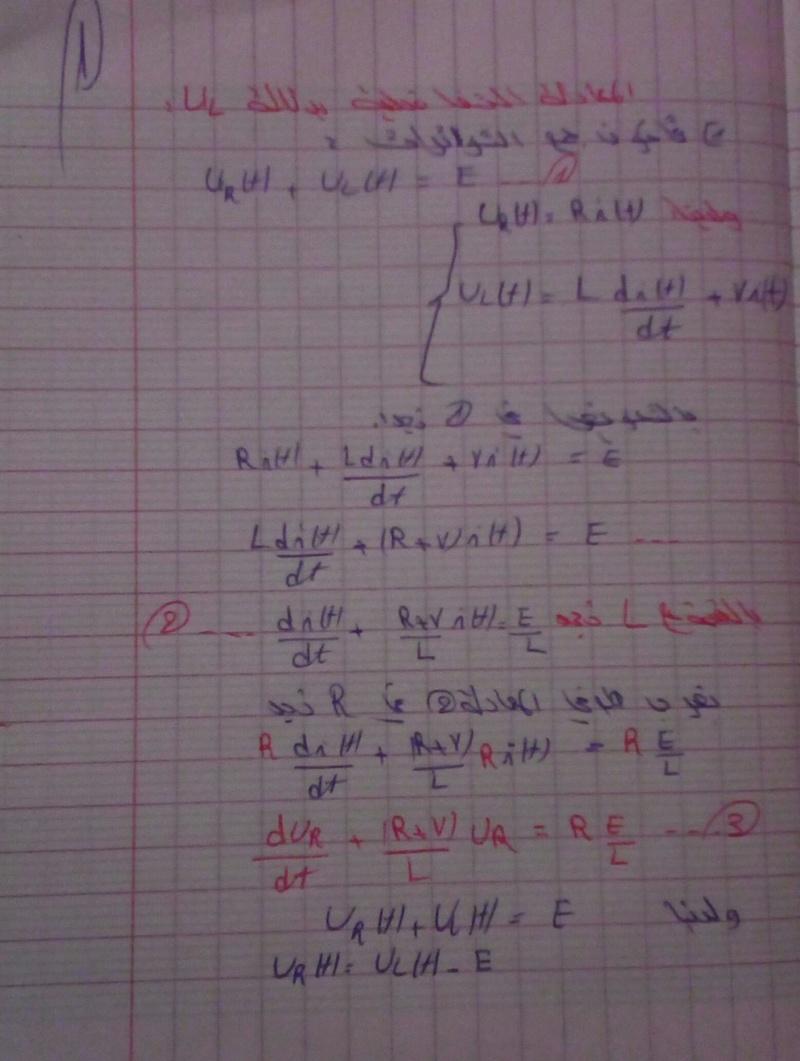 صَفْحَةَ مُرَاجَعَةِ الفيزياء~ لِلْجَادِّينَ فَقَطُّ  110