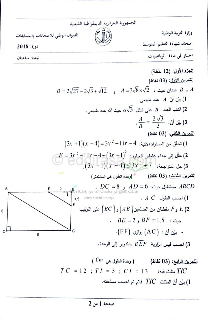 موضوع اختبار مادة الرياضيات لشهادة التعليم المتوسط 2018 Bem-ma10