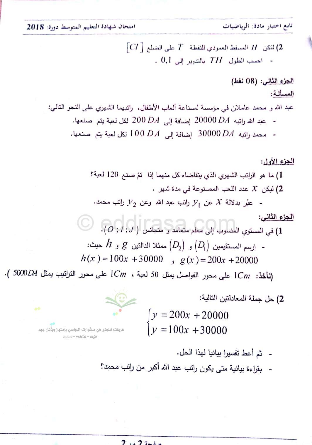 موضوع اختبار مادة الرياضيات لشهادة التعليم المتوسط 2018 Bem-ma11