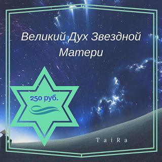 Великий Дух Звездной Матери Oeaa_o10