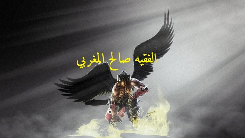 الفقيه صالح المغربي