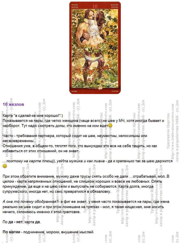 Таро Магия Наслаждений. Трактовка и значение карт. Автор Дэя - Страница 2 1010