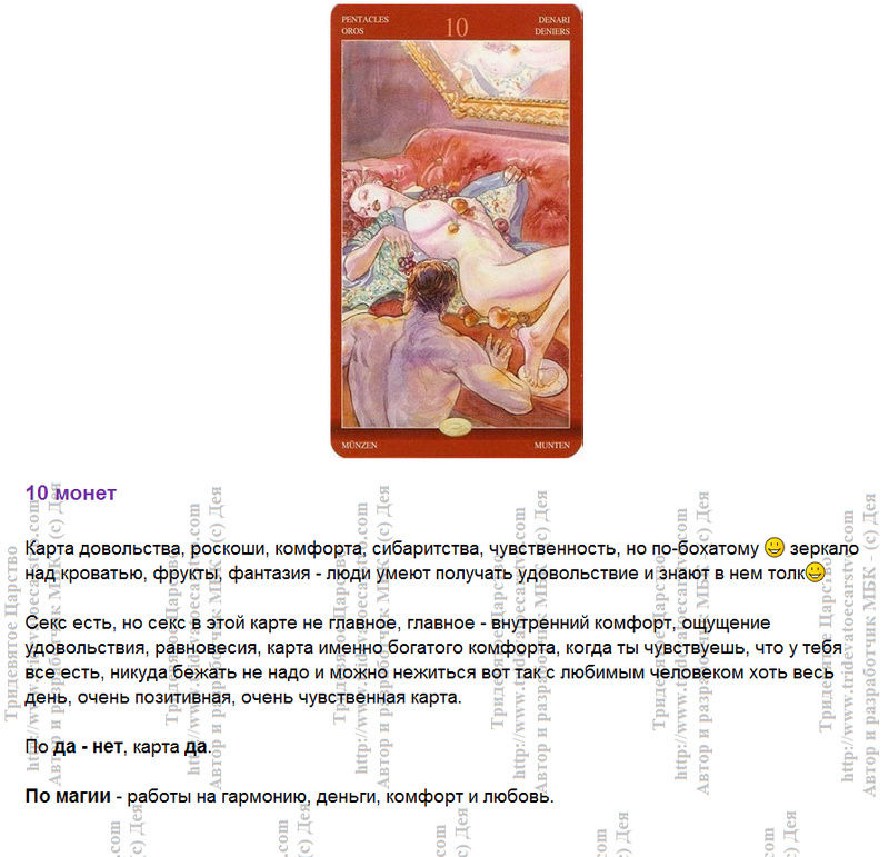 Таро Магия Наслаждений. Трактовка и значение карт. Автор Дэя - Страница 2 1011