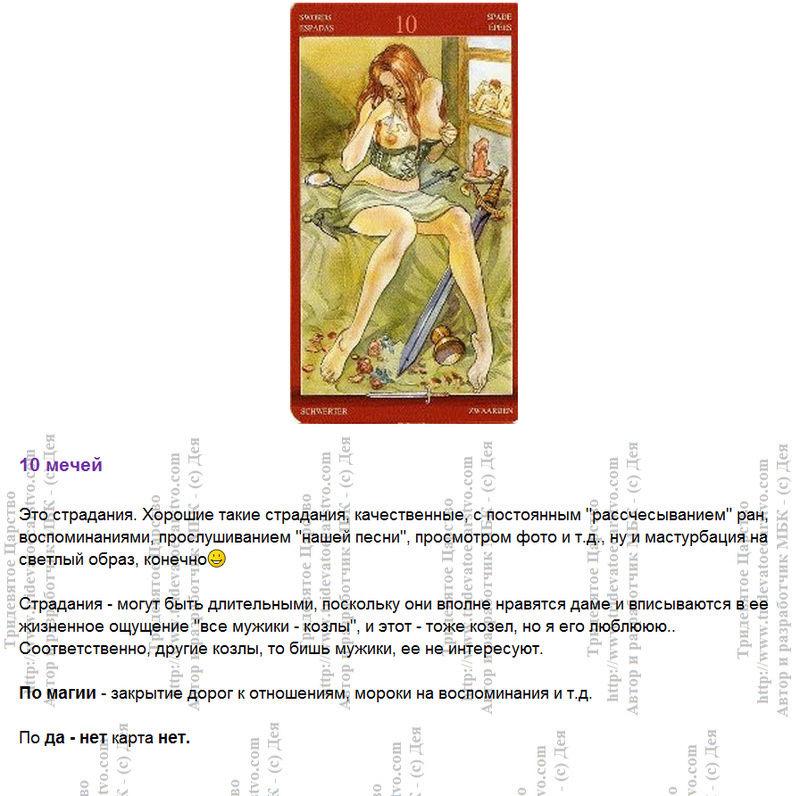 Таро Магия Наслаждений. Трактовка и значение карт. Автор Дэя - Страница 2 1012