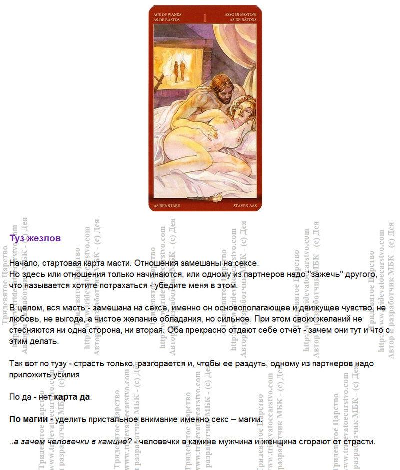 Таро Магия Наслаждений. Трактовка и значение карт. Автор Дэя - Страница 2 110