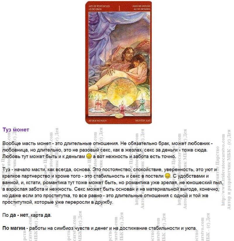 Таро Магия Наслаждений. Трактовка и значение карт. Автор Дэя - Страница 2 111