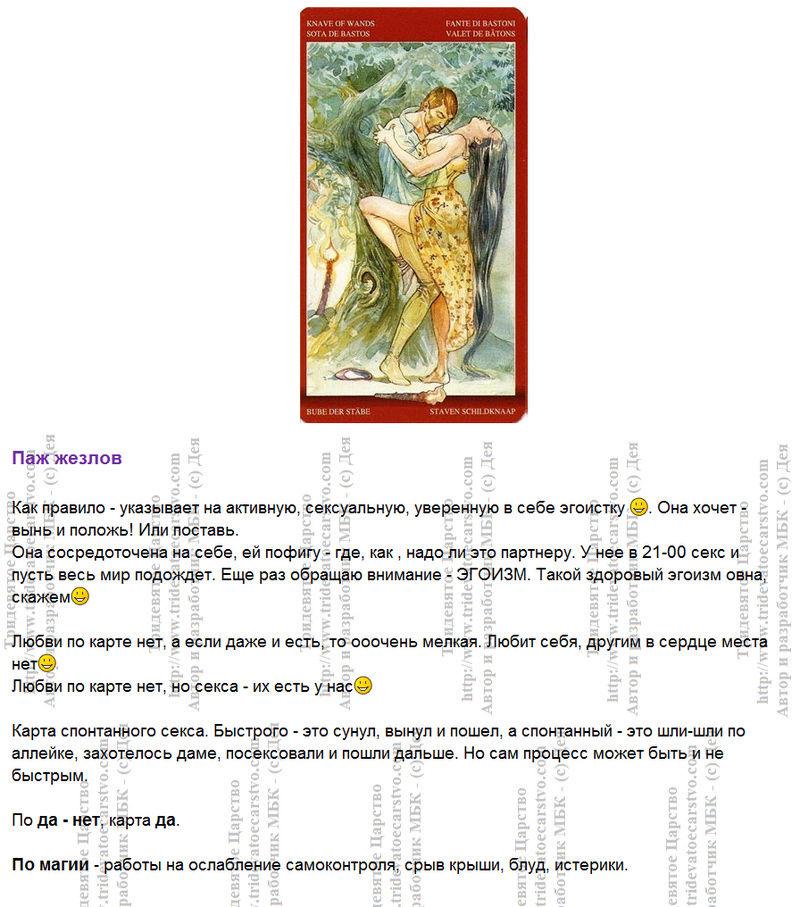 Таро Магия Наслаждений. Трактовка и значение карт. Автор Дэя - Страница 2 1110
